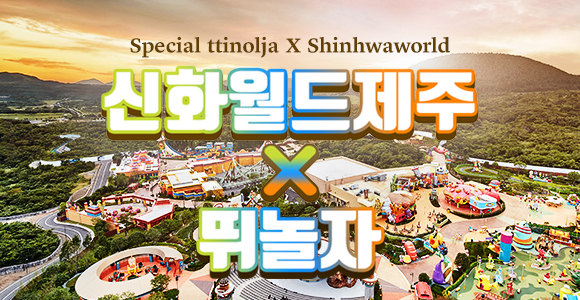 Special ttinolja X Shinhwaworld. 오늘 우리는  제주 신화월드로 간다 !